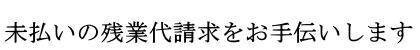 サービス・未払い残業代請求~東京都・神奈川・千葉・埼玉県